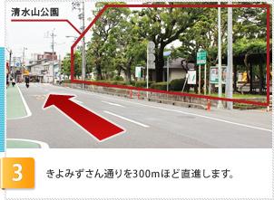 音羽町駅からのアクセス